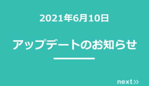 【2021年6月10日】next>>アップデート内容